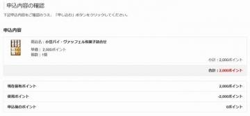 NSD 優待サイト02 201809
