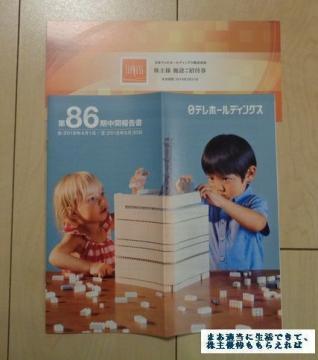 日本テレビホールディングス 報告書 201809