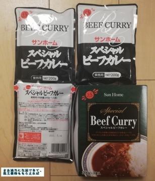 尾家産業 優待内容 カレー00 201903