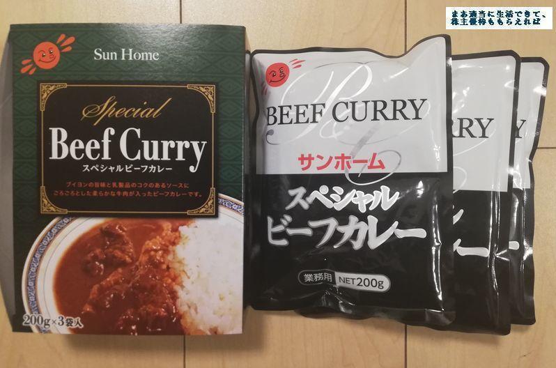 oie_yuutai-naiyo-curry-01_201903.jpg