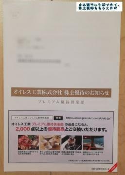 オイレス工業 優待案内01 201903