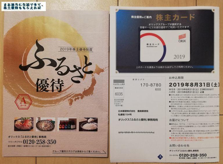 orix_furusato-00_201903.jpg