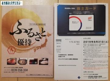 オリックス ふるさと優待00 201903