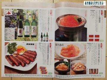 オリックス ふるさと優待02 201903