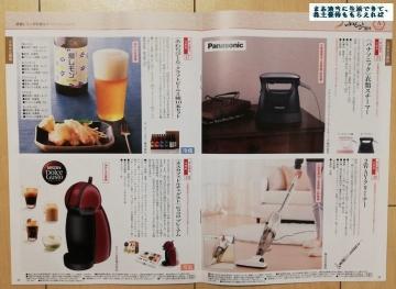 オリックス ふるさと優待08 201903