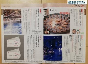 オリックス ふるさと優待10 201903