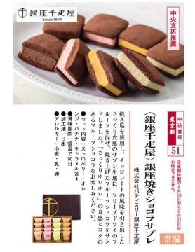 オリックス 銀座千疋屋 銀座焼きショコラサブレ04 201903