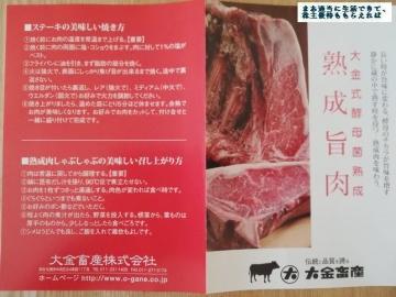 オリックス 北海道産牛ステーキ」04 201903