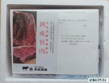 オリックス 北海道産牛ステーキ」05 201903