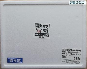 オリックス 北海道産牛ステーキ」06 201903