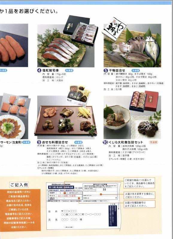 oug-hd_catalog-02_201809.jpg