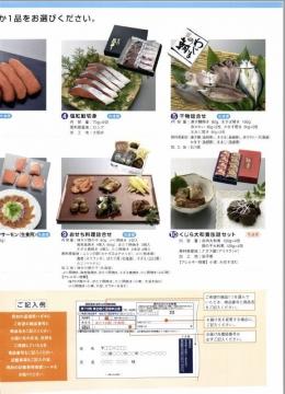 OUGホールディングス 株主優待のご案内02 201809