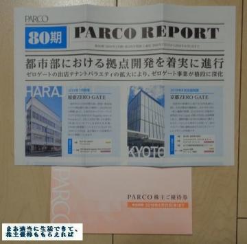 パルコ 優待券 2000円相当 201808