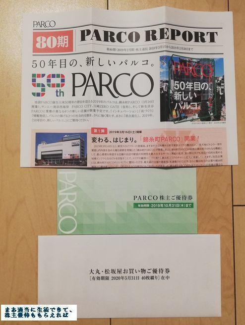 parco_yuutaiken-2000-01_201902.jpg