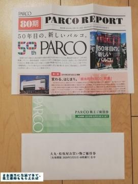 パルコ 優待券2000円相当 01 201902