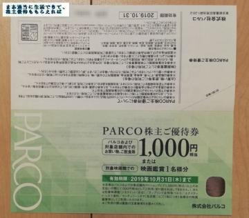 パルコ 優待券2000円相当 02 201902
