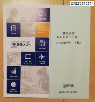 プロネクサス クオカード 2000円相当01 201903
