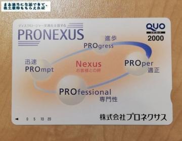 プロネクサス クオカード 2000円相当02 201903
