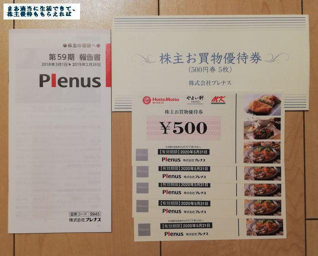 plenus_yuutaiken-2500_201902.jpg
