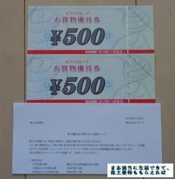 ポプラ 優待券 1000円相当 02 201808