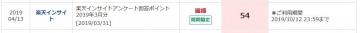 楽天インサイト ポイント付与 201903