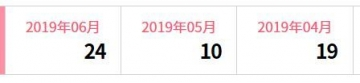 楽天インサイト ポイント履歴 201906