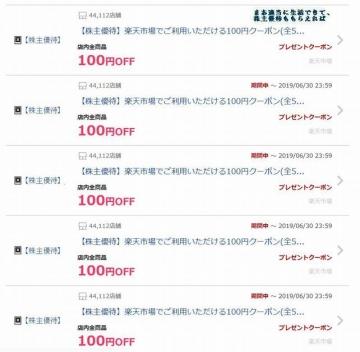 楽天 優待クーポン01 201812