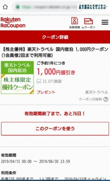 楽天 優待クーポン04 201812