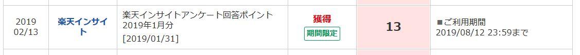 rakuten_insight_point-fuyo_201901.jpg