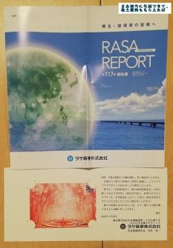 ラサ商事 クオカード1000円相当01 201903