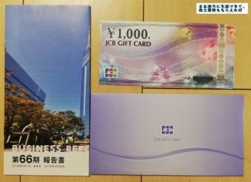 リテールパートナーズ ギフトカード1000円相当 201902