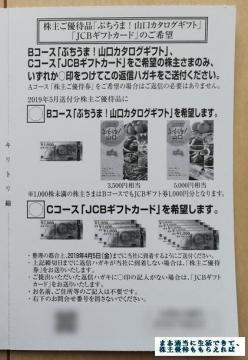 リテールパートナーズ 優待案内01 201902
