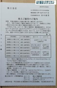 リテールパートナーズ 優待案内02 201902