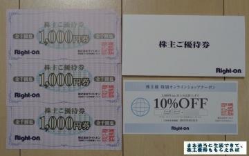 ライトオン 優待券 3000円相当 201808