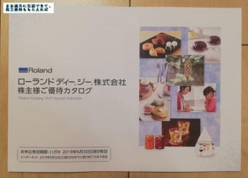 ローランド ディー.ジー. 優待カタログ01 201812