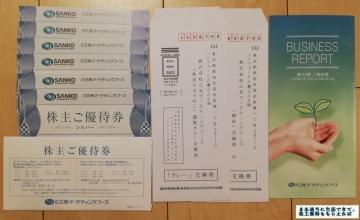 三光マーケ シルバー 201906