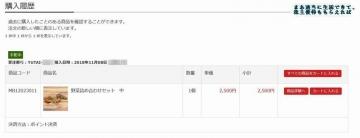 スクロール 優待サイト04 201809