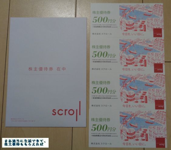 scroll_yuutaiken-2000-01_201809.jpg