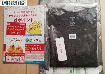 千趣会 ホットコット02 201806