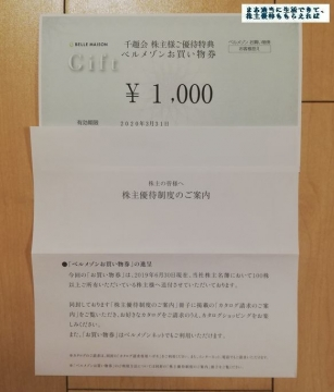 千趣会 ベルメゾン お買物券1000円相当 201906