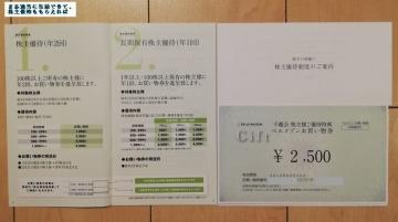千趣会 ベルメゾンお買物券01 2500円相当 201812
