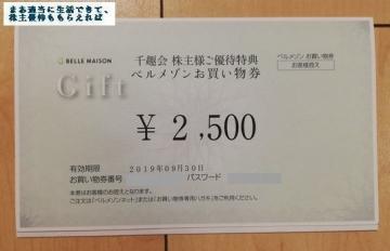 千趣会 ベルメゾンお買物券02 2500円相当 201812