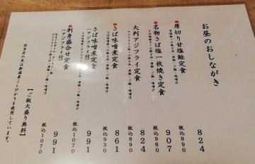 SFP HD 五の五 サバ味噌煮定食06 201902