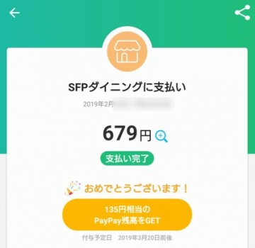 SFP HD きづなすし 上寿司08 1902 201808