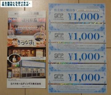 SFPホールディングス 優待券 4000円相当 201808