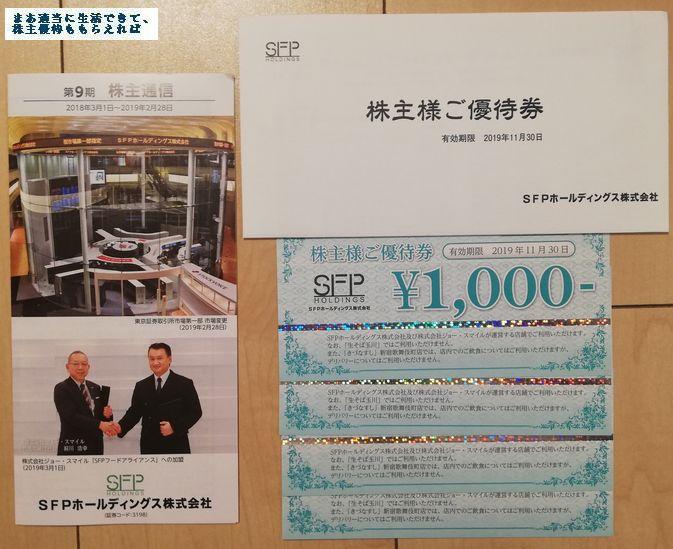 sfp-hd_yuutaiken-4000_201902.jpg