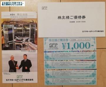SFPホールディングス 優待券4000円相当 201902