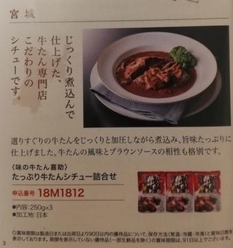 新晃工業 たっぷり牛たんシチュー04 201903