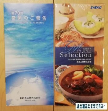 新晃工業 優待カタログ00 201903
