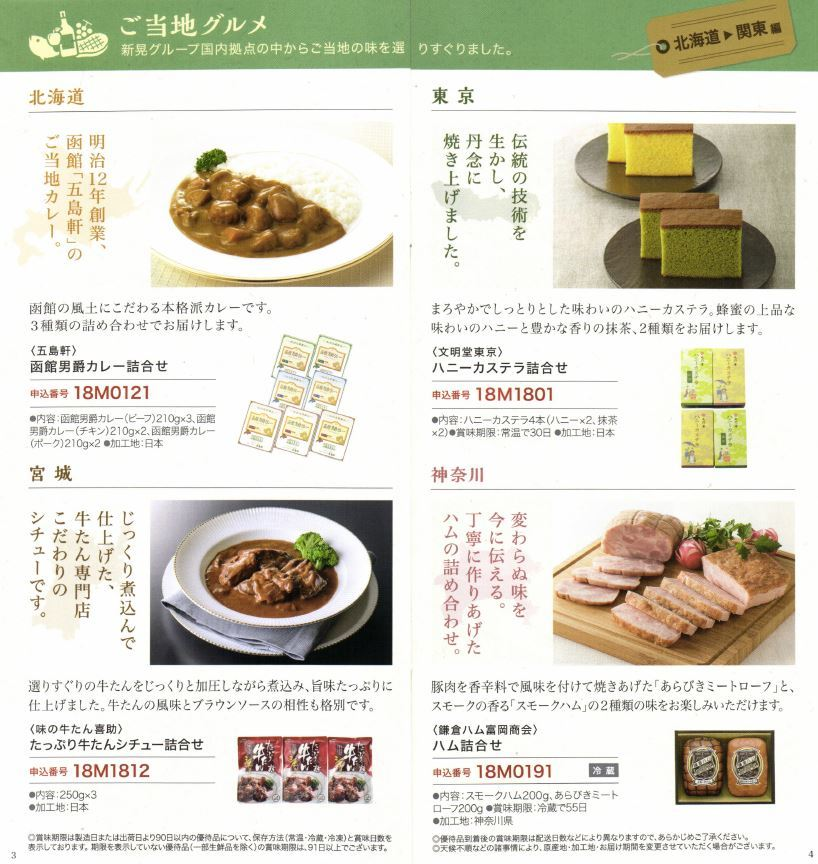 shinko_yuutai-catalog-01_201903.jpg